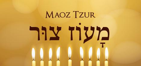 Maoz Tzur sheet